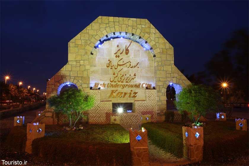 شهر زیرزمینی کاریز در جزیره کیش