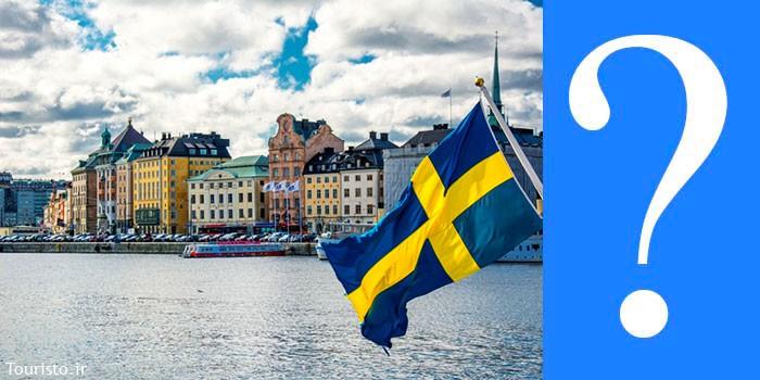 همه چیز درباره ویزای تحصیلی سوئد